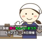 久留米市城島町 田中製麺 春のめんくいまつり 2016 4月23日、24日開催!