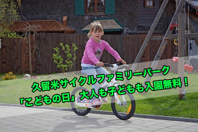 久留米サイクルファミリーパーク『こどもの日』大人も子供も入園無料!