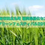 久留米市田主丸町 福岡緑化センター グリーンフェステイバル2016