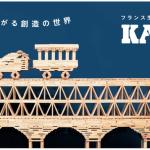 魔法の板 カプラで遊ぼう!久留米シティプラザ六角堂広場 5月3日開催