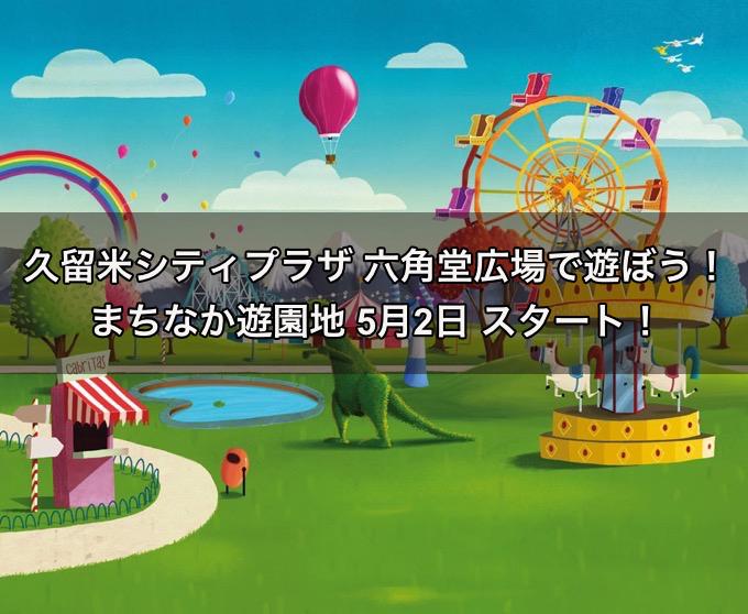 久留米シティプラザ 六角堂広場で遊ぼう!まちなか遊園地 5月2日スタート!