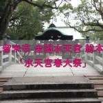 久留米市 全国水天宮 総本宮「水天宮春大祭」