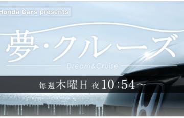 TVQ九州放送「夢・クルーズ」4月28日放送 夏目漱石が訪れた久留米!