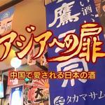 テレビ西日本 アジアの扉 中国で愛される日本の酒 鷹正宗株式会社(福岡県久留米市)