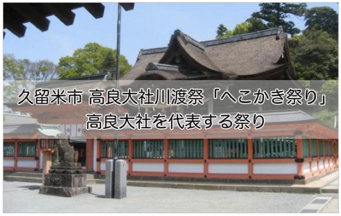 久留米市 高良大社川渡祭「へこかき祭り」高良大社を代表する祭り
