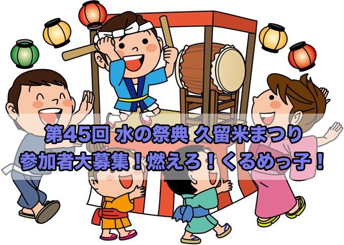 第45回 水の祭典 久留米まつり 参加者大募集!燃えろ!くるめっ子!