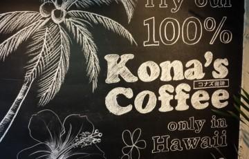 コナズ珈琲 久留米店 フリーWi-Fiスポットを利用しよう!コーヒー飲みながら快適にネットができる!