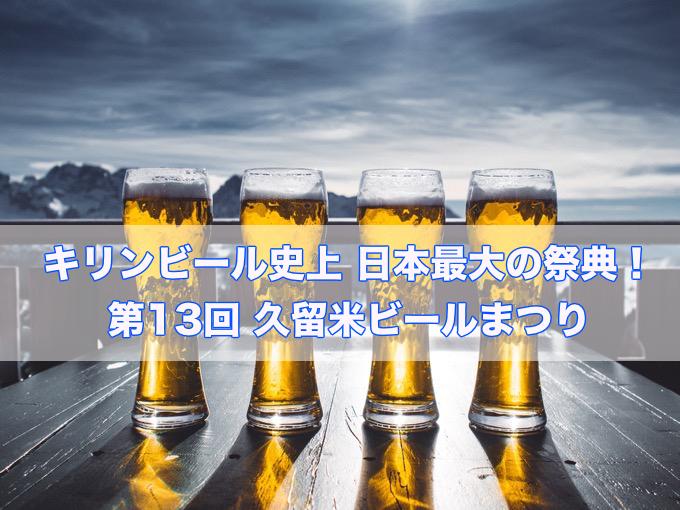 第13回 久留米ビールまつり キリンビール史上 日本最大の祭典!久留米の夏に乾杯!