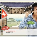 KBC放送 前川清の笑顔まんてん タビ好き 福岡県柳川市を訪れる!【5月15日放送】
