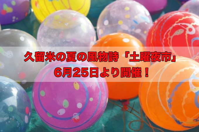 久留米の夏の風物詩「土曜夜市」6月25日より開催!