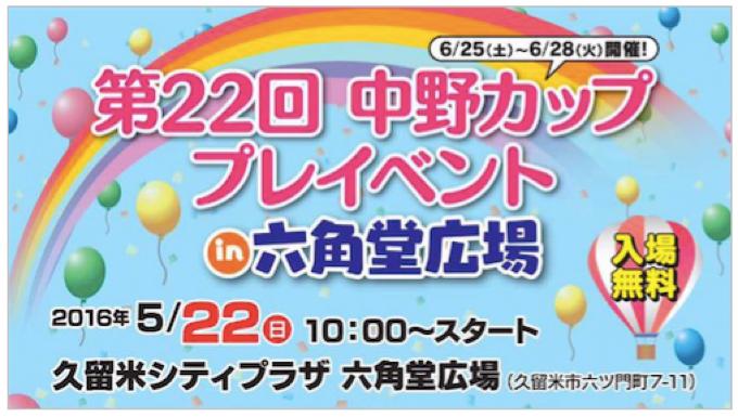 第22回 中野カップ プレイイベント in 六角堂広場 ウルトラマンゼロや中島浩二がやってくる!