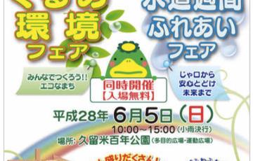 久留米百年公園「水道週間ふれあいフェア」「くるめ環境フェア」同時開催!