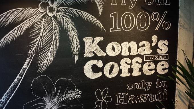 コナズ珈琲 入り口付近 only in Hawaii