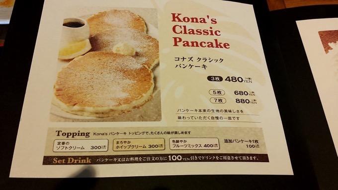 コナズ珈琲 コナズクラシックパンケーキ
