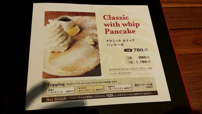 コナズ珈琲 クラシック ホイップ パンケーキ