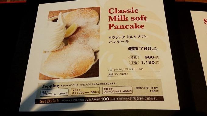 コナズ珈琲 クラシック ミルクソフト パンケーキ