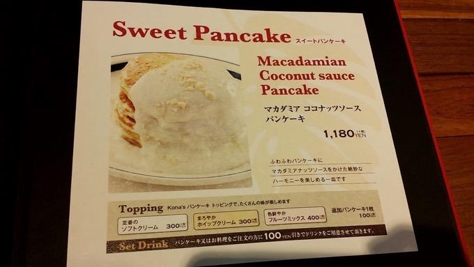 コナズ珈琲 マカダミア ココナッツソースパンケーキ