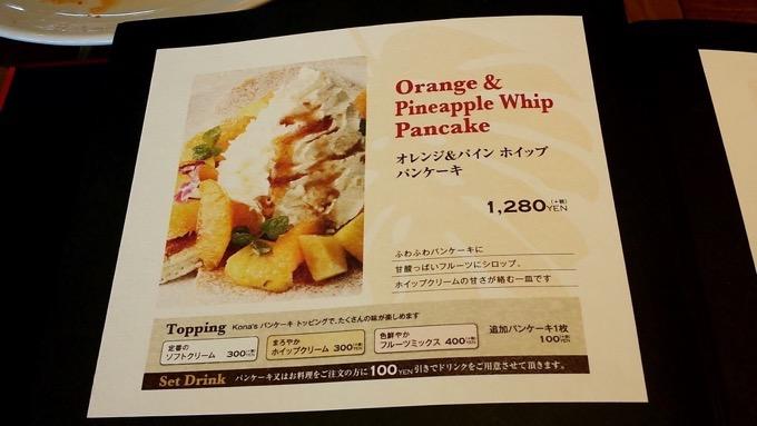 コナズ珈琲 オレンジ&パイン ホイップパンケーキ