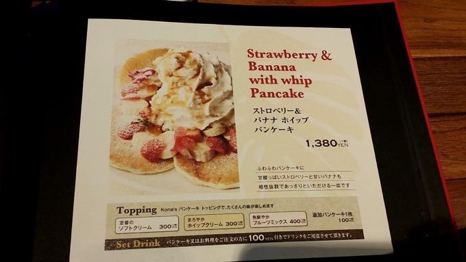 コナズ珈琲 ストロベリー&バナナ ホイップ パンケーキ