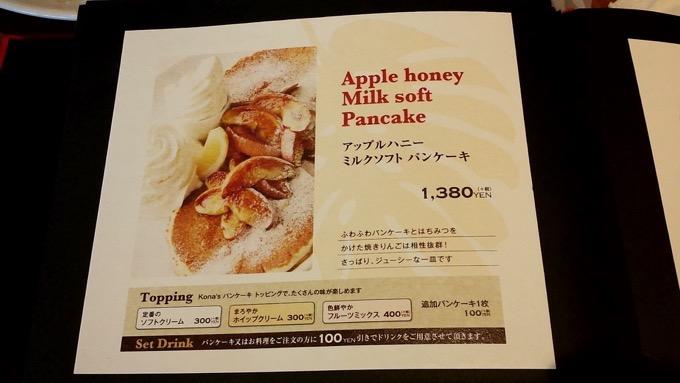 コナズ珈琲 アップルハニー ミルクソフト パンケーキ