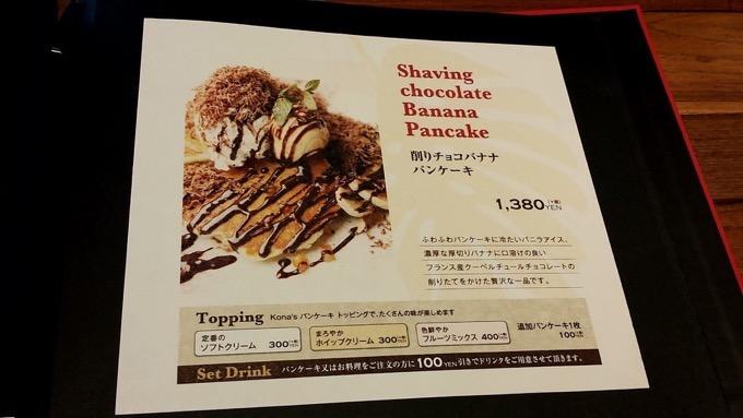コナズ珈琲 削りチョコバナナパンケーキ