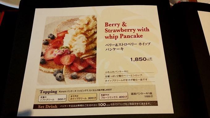 コナズ珈琲 ベリー&ストロベリー ホイップ パンケーキ