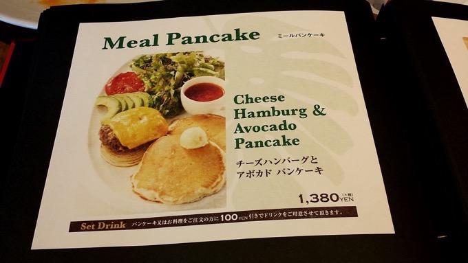 コナズ珈琲 チーズハンバーグとアボカド パンケーキ