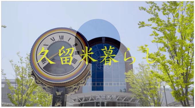 久留米市「久留米暮らしショートムービー」30秒プロモーションビデオを公開!