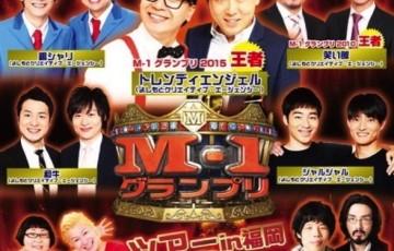 トレンディエンジェルや笑い飯が登場!M-1グランプリ ツアー in 福岡