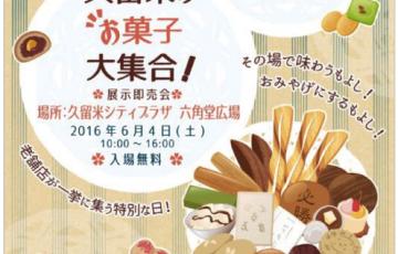 久留米のお菓子が大集合!長年愛されている老舗店が一挙に集う特別の日!