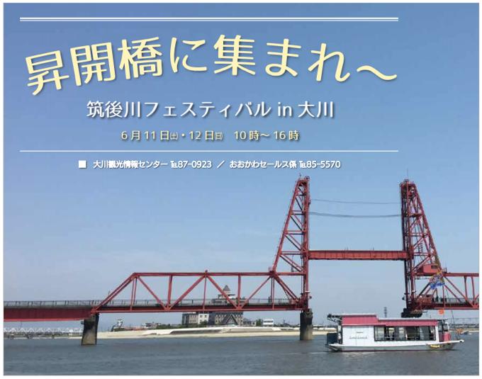 筑後川昇開橋に集まれ〜!第30回 筑後川フェスティバル in 大川