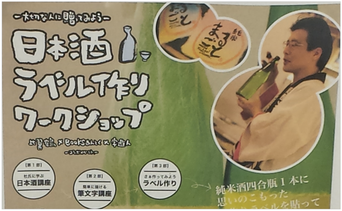 BOOKS あんとく あんカフェ「日本酒ラベル作りワークショップ」6月14日開催