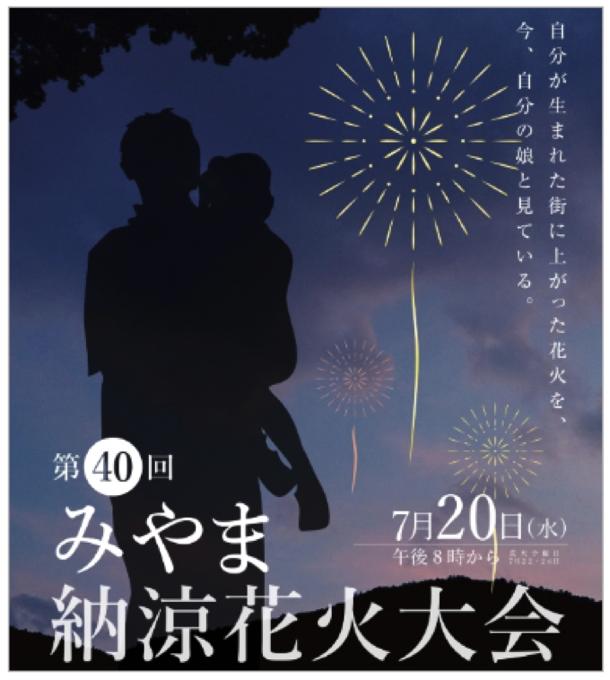 福岡県みやま市瀬高町「第40回 みやま納涼花火大会」約8,000発!