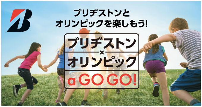 五輪出場経験者と触れあえるイベント!「ブリヂストン×オリンピック a GO GO!in 久留米」