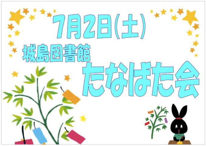 久留米市城島図書館「たなばた会」読み聞かせや工作を楽しもう!