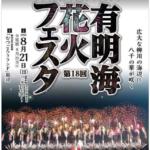 必見スカイナイアガラ柳川スペシャル!『第18回 有明海花火フェスタ』8月21日開催!