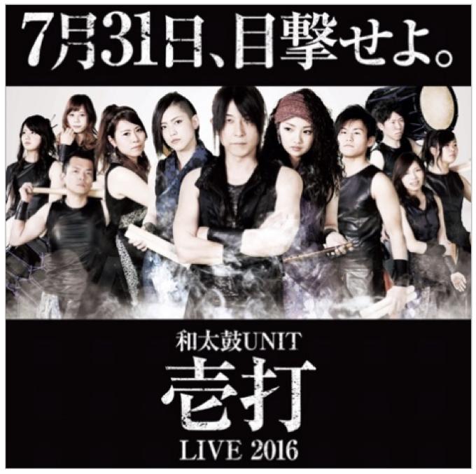 サザンクス筑後「和太鼓UNIT壱打 LIVE2016」7月31日開催!
