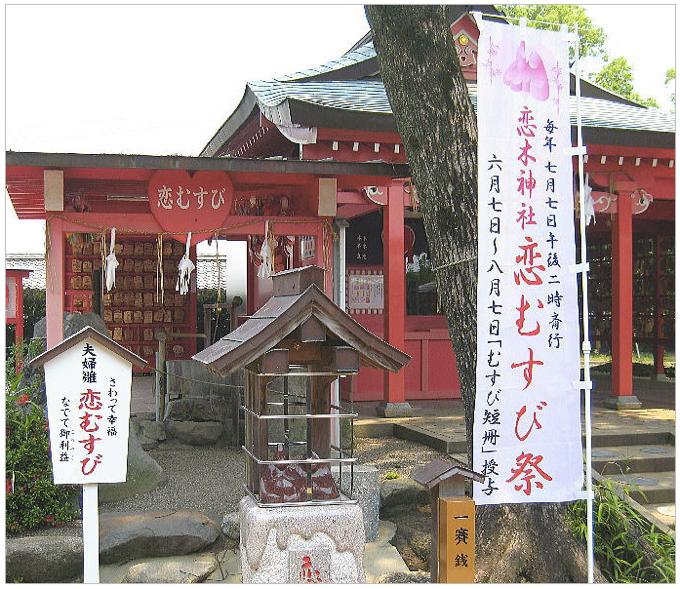 筑後市 恋木神社「恋むすび祭」開催!むすび短冊に願い事を書いて思いを届けよう!