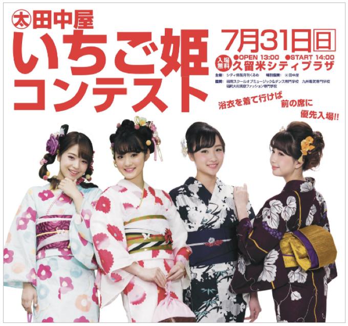 筑後地方と周辺の女子高校生人気No1を決める!「いちご姫コンテスト」開催!