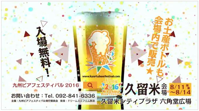 九州最大級のクラフトビールの祭典「九州ビアフェステバル」8月に久留米市で初開催!