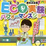 eco実験パフォーマーらんま先生「エコ実験パフォーマンスショー」7月開催!
