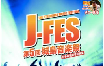 大規模音楽イベント J-FES 第5回城島音楽祭 8月28日開催