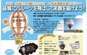 熊本復興支援イベント「お母さんの夢にカンパイ!」岩田屋久留米店屋上ソライロ広場にて開催