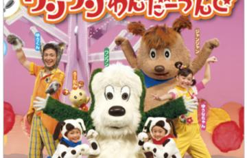 「いないいないばあっ!あつまれ!ワンワンわんだーらんど」大牟田市で公演されます!