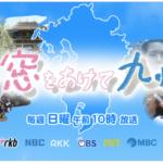 RKB毎日放送 新 窓をあけて九州【目指せ!動物園革命】大牟田動物園が舞台に!