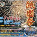 八女市上陽町『祇園祭』花火大会や熊本地震災害復興支援チャリティイベントもあり!