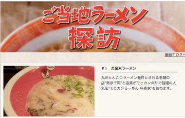 ご当地ラーメン探訪 九州とんこつラーメンの発祥の地「久留米ラーメン」