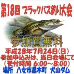 八女市黒木町「第18回犬山ダムブラックバス釣り大会」大物を釣り上げろ!