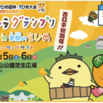 西日本初開催!ゆるキャラグランプリ2016!くるっぱもエントリー!100位内に入れるか!