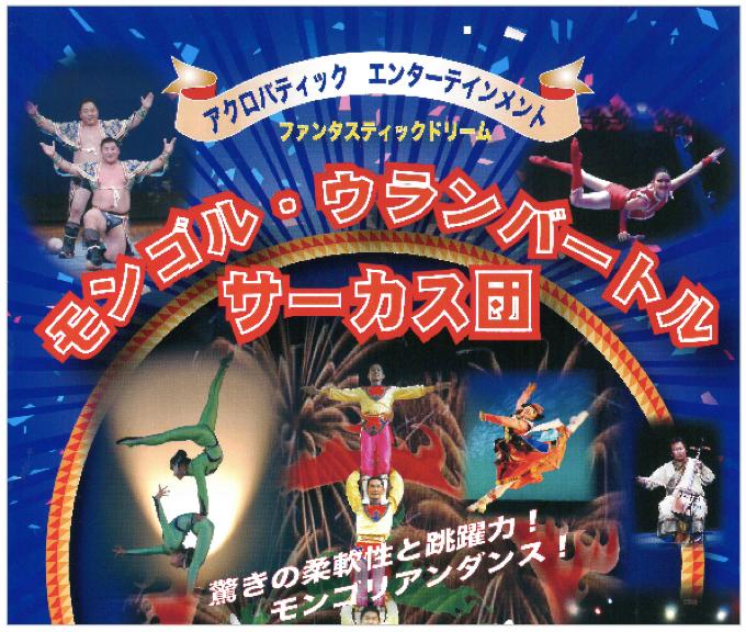世界各国で大絶賛を浴びた「モンゴル・ウランバートルサーカス団」来日公演